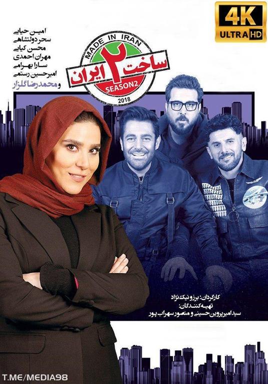 دانلود رایگان قسمت 5 سریال ساخت ایران 2 با کیفیت 4K 4096P