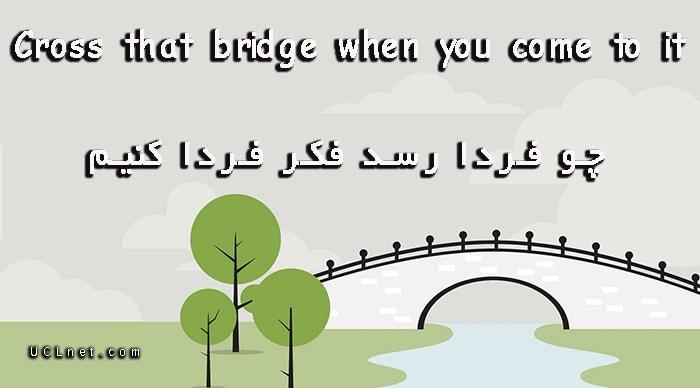 چو فردا رسد فکر فردا کنیم – Cross that bridge when you come to it – اصطلاحات زبان انگلیسی – English Idioms