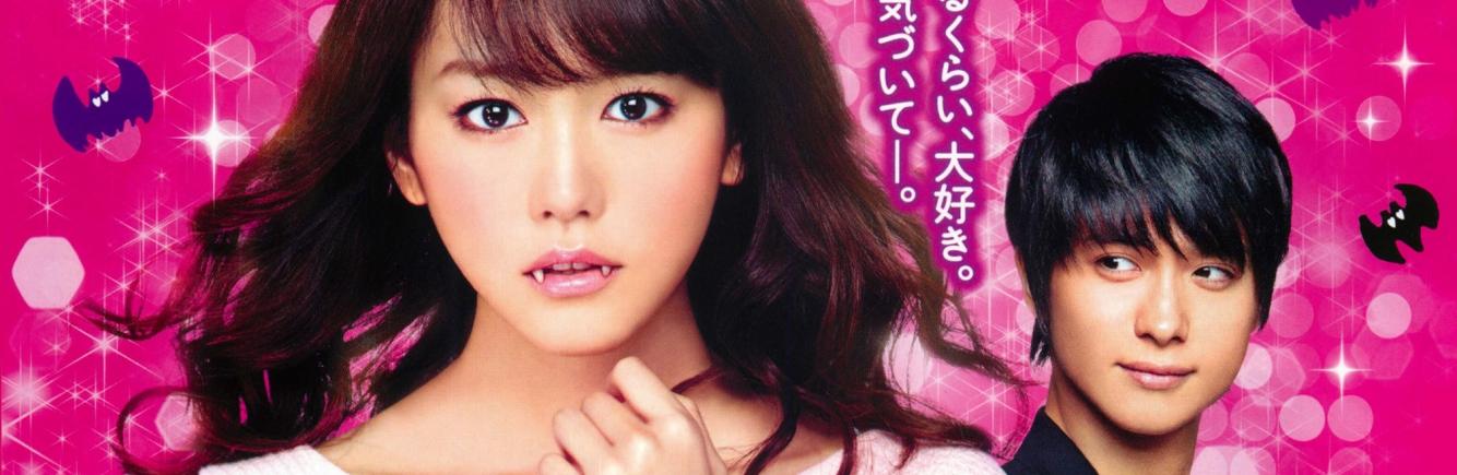 دانلود فیلم کره ای خون آشام عاشق Koisuru Vampire 2015