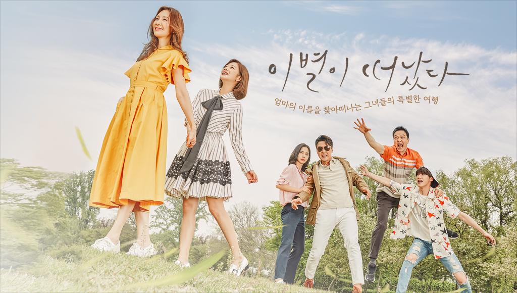 دانلود سریال کره ای وداع در هنگام عزیمت Parting Left 2018