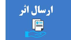 فرم ارسال آثار به جشنواره بسیج رسانه - سازمان بسیج رسانه استان زنجان