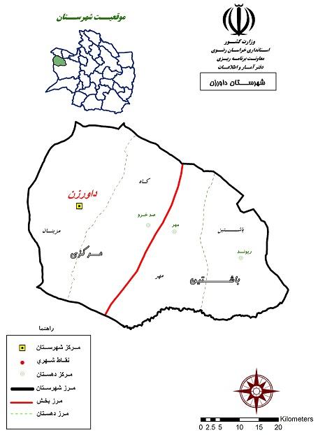 تقسیمات سیاسی شهرستان داورزن