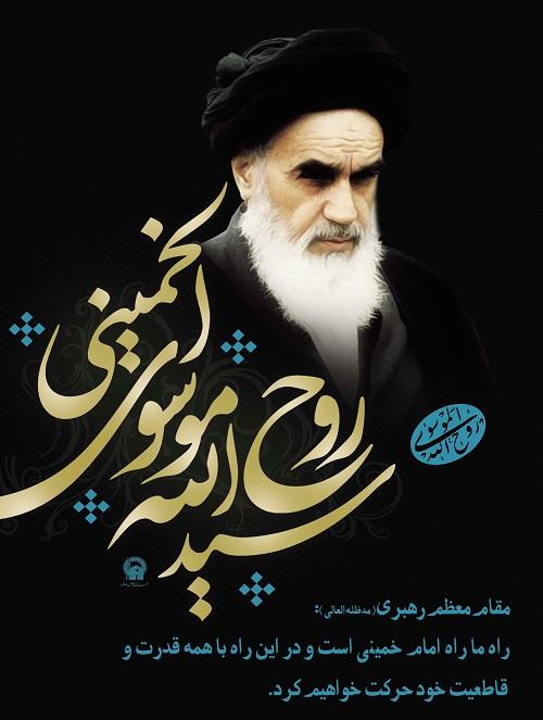 طرح رحلت امام خمینی (ره) / انتظار فرج