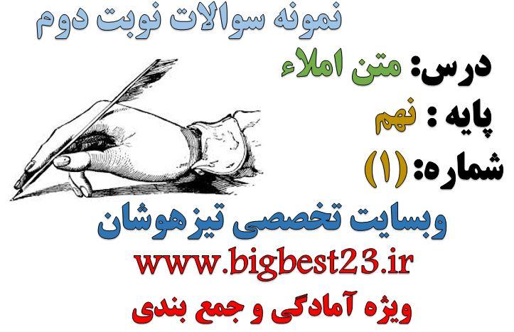 نمونه سوال املا فارسی نهم