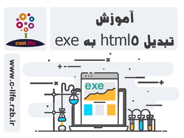 آموزش تبدیل html 5 به exe با استفاده از نود وبکیت به صورت آفلاین