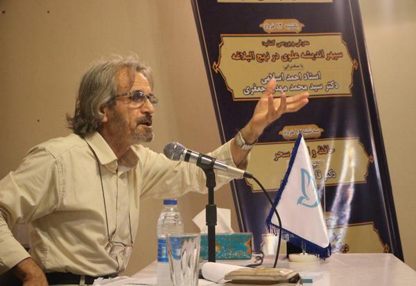 معرفی کتاب سپهر اندیشه علوی در نهج البلاغه توسط احمد اسلامی