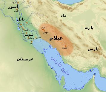 نقشه سرزمین ایلام باستان