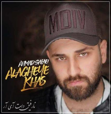 دانلود آهنگ علاقه خاص از احمد صفایی با کیفیت 128 و 320