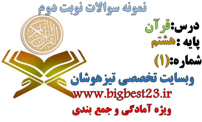 نمونه سوال نوبت دوم قرآن هشتم