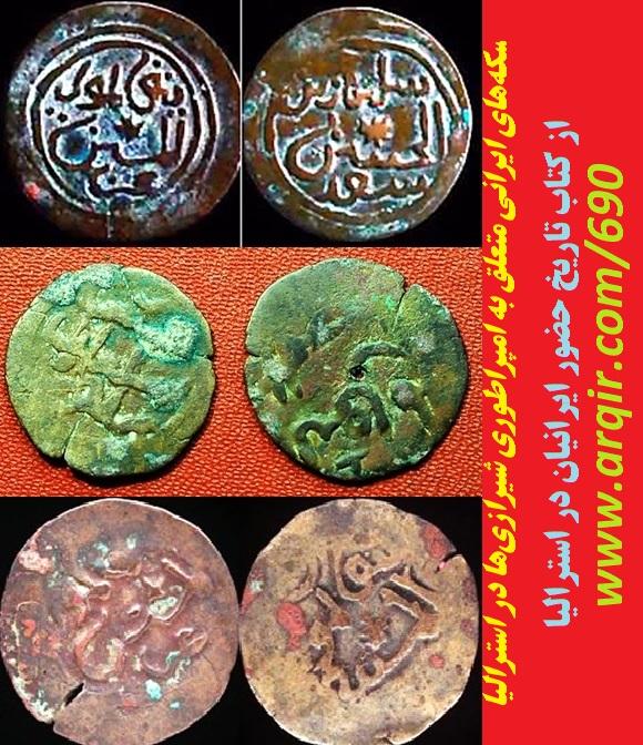 سکه های پادشاهی شیرازی