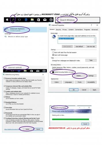 1 - طریقه ی پاک کردن فایل های کوکی در ویندوز 10 .