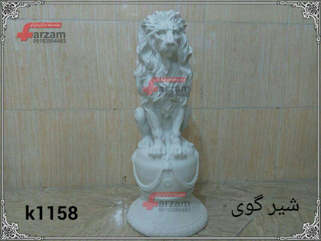 مجسمه شیر گوی فایبرگلاس