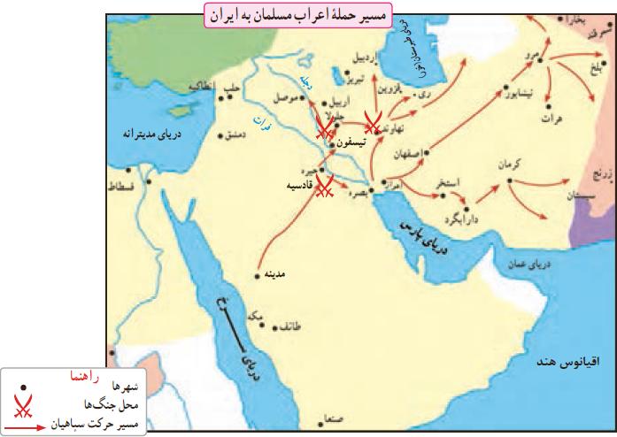نقشه مسیر حمله اعراب به ایران