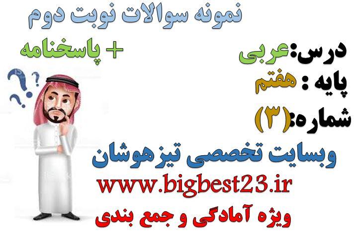 نمونه سوال نوبت دوم عربی هفتم