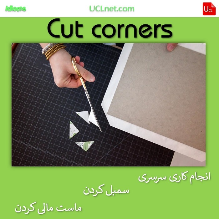انجام کاری سرسری - سمبل کردن - ماست مالی کردن – Cut corners – اصطلاحات زبان انگلیسی – English Idioms