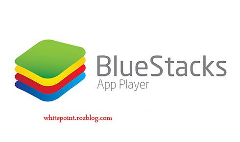 نرم افزار اجرای برنامه های اندروید در کامپیوتر، بلواستکس - BlueStacks 4.1.17