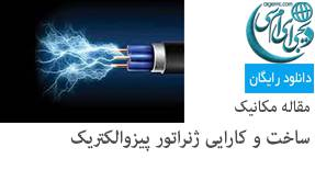 ساخت و کارایی ژنراتور قدرت پیزوالکتریک مبتنی بر mems