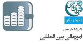 جزوه آموزشی امور مالی بین المللی