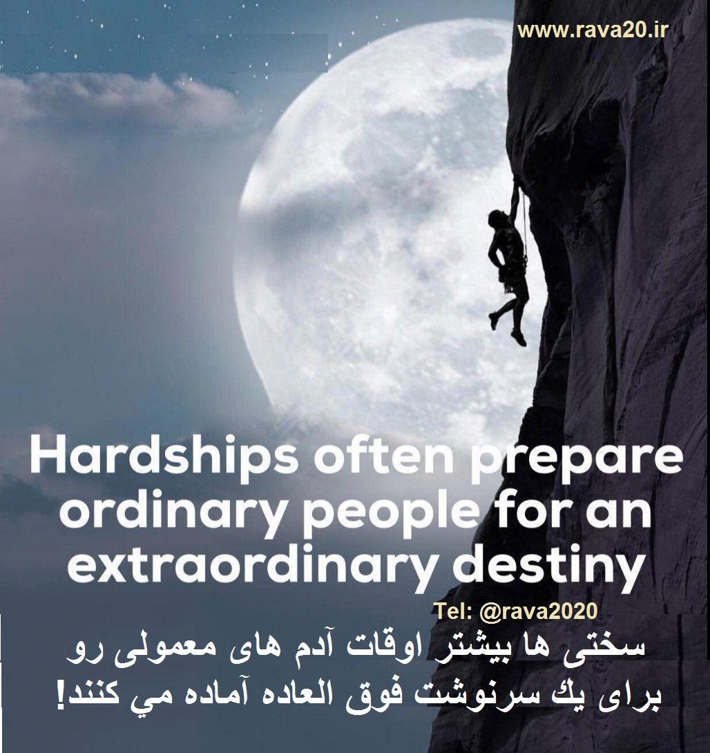 سختى ها بیشتر اوقات آدمهاى معمولى رو براى  یک سرنوشت فوق العاده آماده میکنن