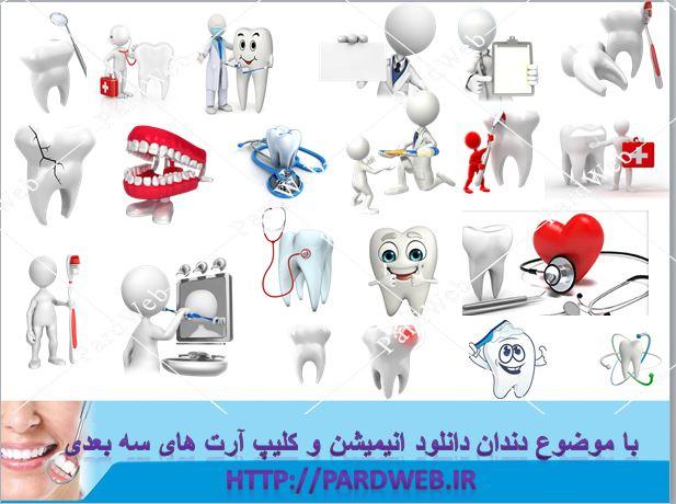 دانلود تم و قالب پاورپوینت آماده  سه بعدی دندان پزشکی