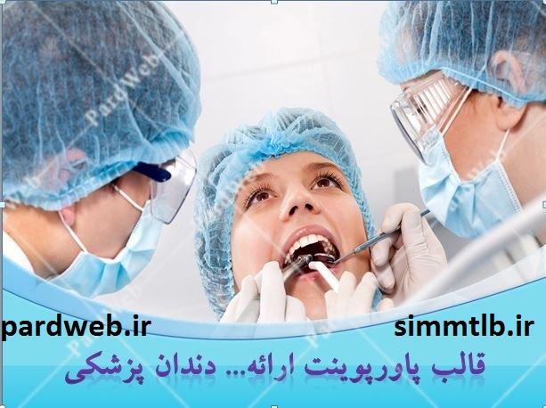 پاورپوینت دندانپزشکی, تم دندانپزشکی پاورپوینت, دانلود پاورپوینت دندانپزشکی, تم پاورپوینت دندانپزشکی اطفال, تمپلیت پاورپوینت دندانپزشکی, تم دندانپزشکی برای پاورپوینت, پاورپوینت تجهیزات دندانپزشکی, پاورپوینت درباره دندانپزشکی, پاورپوینت در مورد دندانپزشکی, پاورپوینت رشته دندانپزشکی, پاورپوینت شغل دندانپزشکی, پاورپوینت شغل دندانپزشکی رایگان, پاورپوینت های دندانپزشکی,