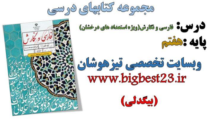 دانلود کتاب فارسی و نگارش(ویژه استعدادهای درخشان)