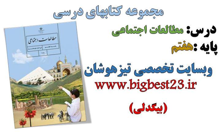 دانلود کتاب مطالعات اجتماعی پایه هفتم