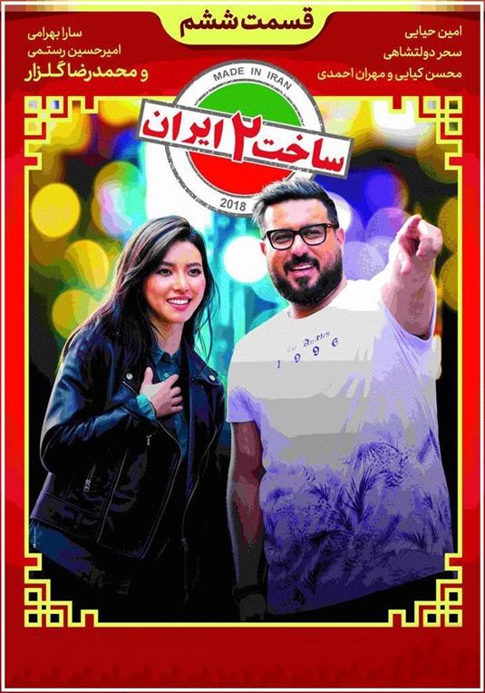 دانلود رایگان قسمت 6 سریال ساخت ایران 2 با کیفیت 4K 4096P
