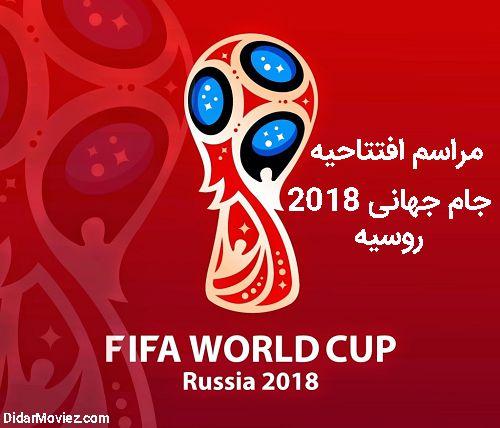 مراسم افتتاحیه جام جهانی 2018 روسیه world cup 2018 opening ceremony
