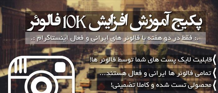 فیلم آموزشی افزایش فالوور ایرانی اینستاگرام در دو هفته به 10 K رایگان