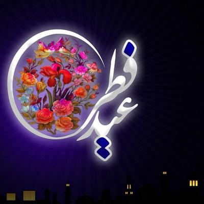 بهترین اعمال در شب و روز عید فطر