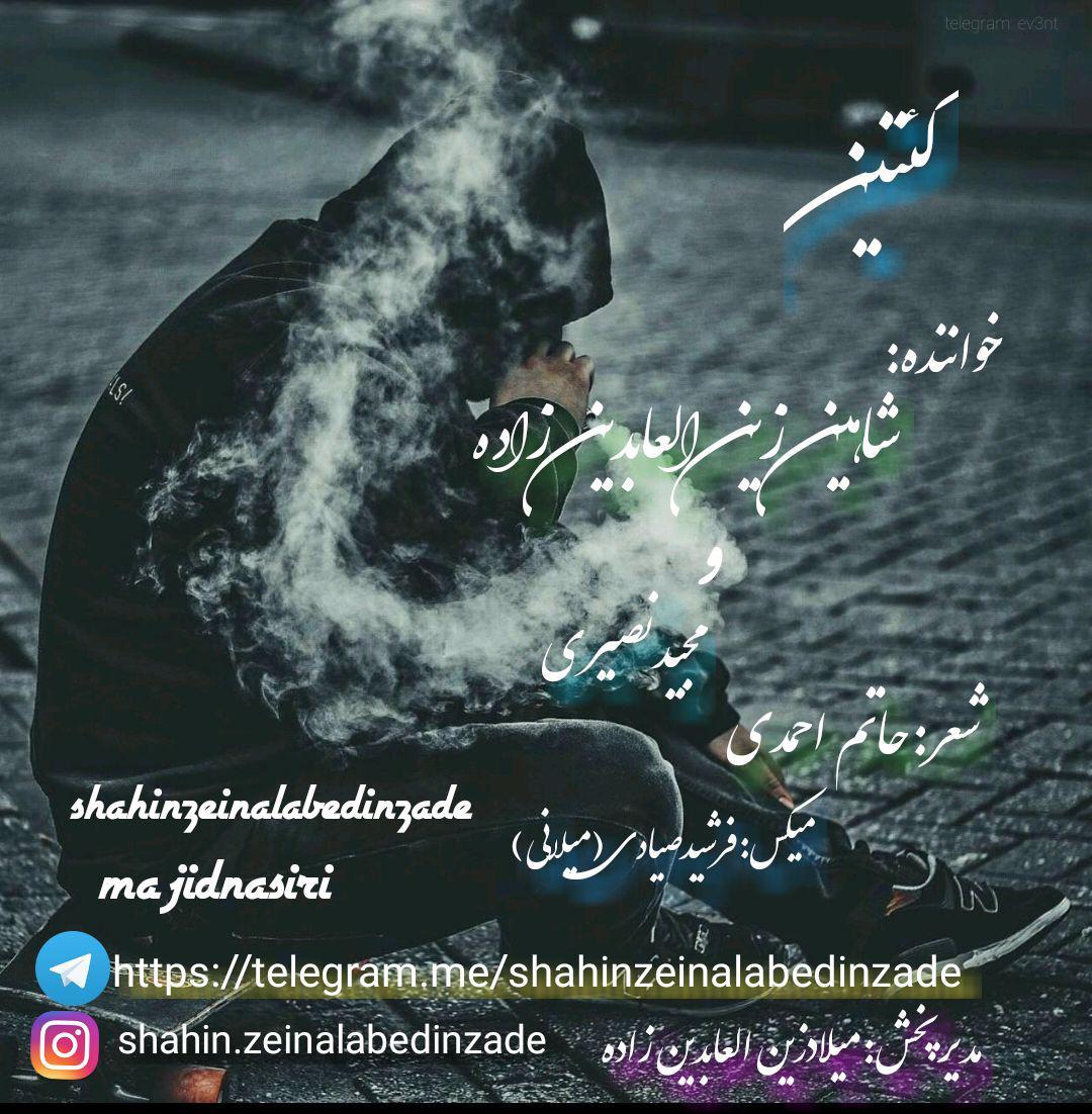 http://s9.picofile.com/file/8329251576/17Shahin_Zeynalabedinzadeh_Majid_Nasiri_Gedin.jpg