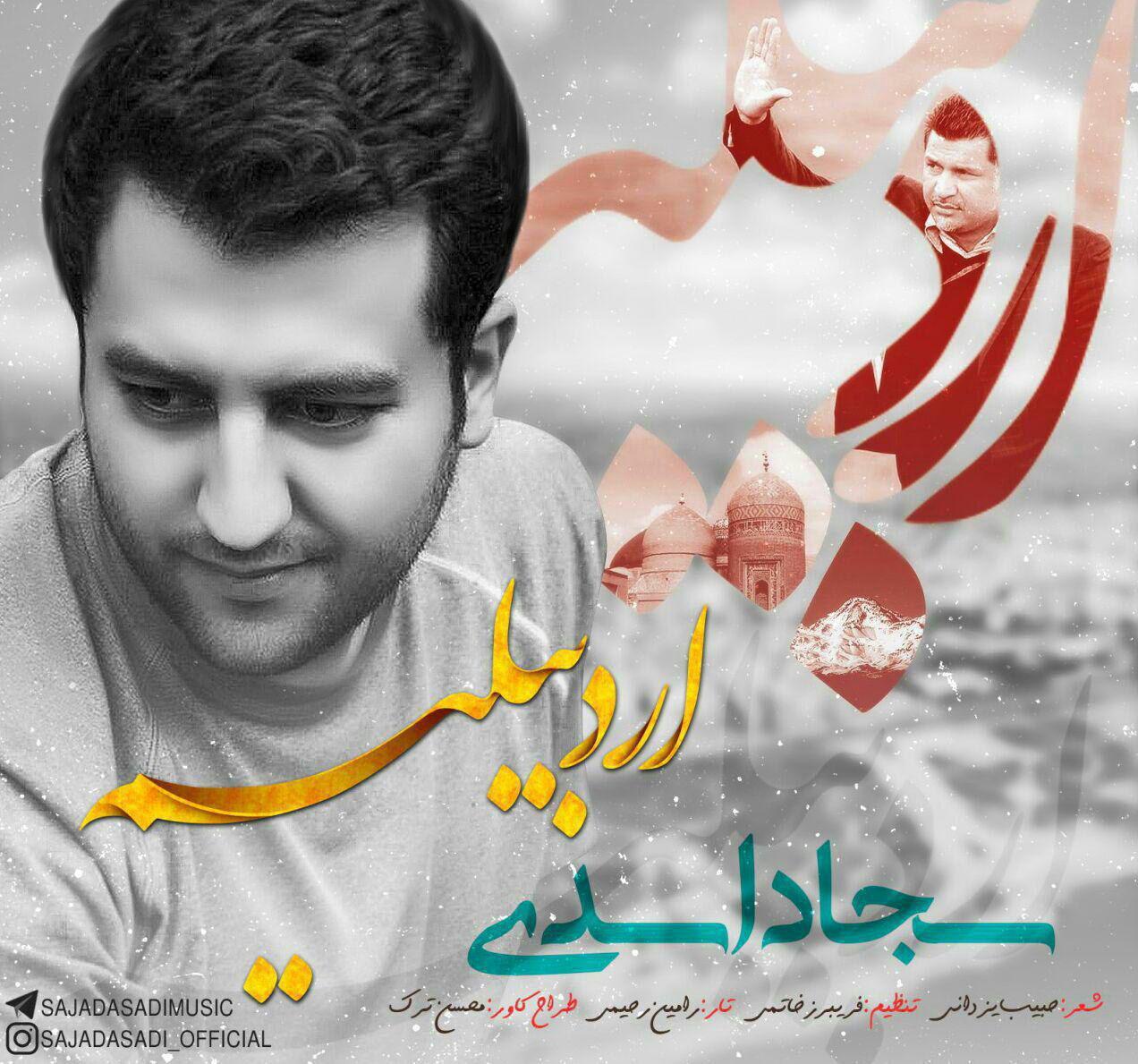 http://s9.picofile.com/file/8329252250/16Sajjad_Asadi_Ardabilim.jpg