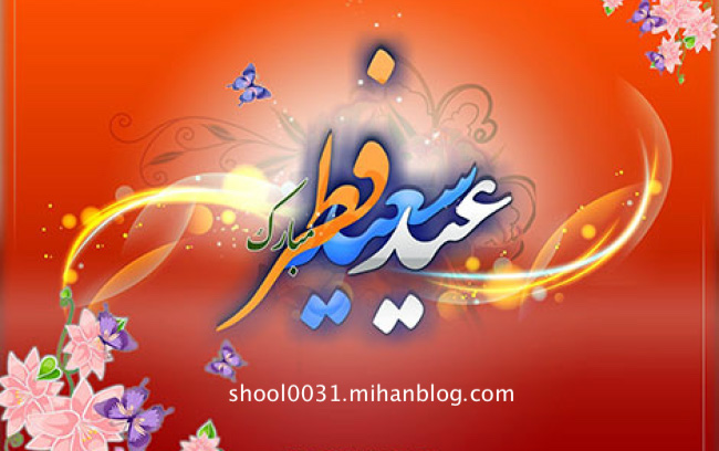 http://s9.picofile.com/file/8329286092/Eid_Mobarak.jpg