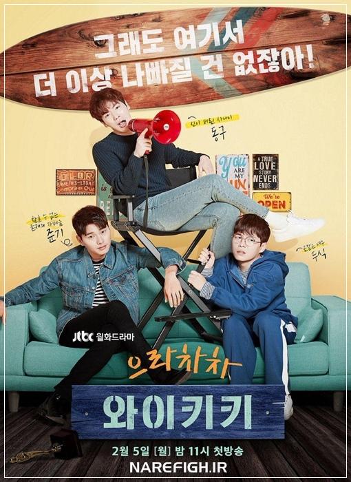 دانلود سریال کره ای خنده در وایکیکی + زیرنویس فارسی با کیفیت FullHD1080P