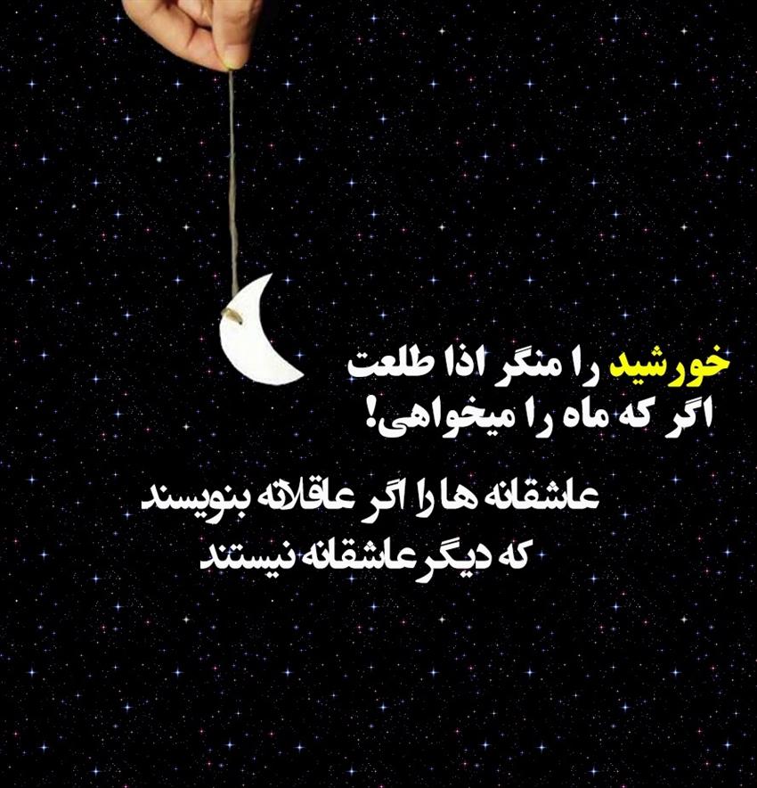 جای خالی ماه