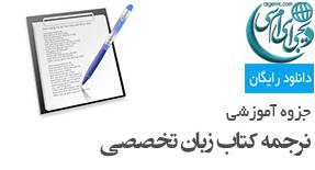 ترجمه کتاب زبان تخصصی حسابداری علی رضا تالانه