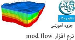 آموزش کاربردی نرم افزار Mod Flow