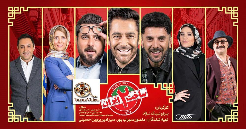 دانلود سریال ساخت ایران 2 رایگان