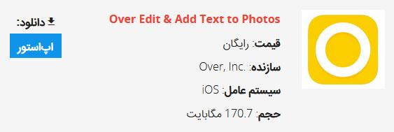دانلود برنامه Over Edit & Add Text to Photos فونت نوشته برای استوری اینستاگرام