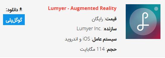 دانلود برنامه Lumyer واقعیت افزوده برای استوری اینستاگرام