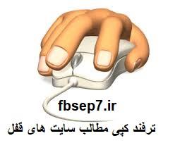 کپی نشدن متن سایت و ترفند کپی مطالب و کلیک راست از سایتهایی که اجازه کپی نمیدن
