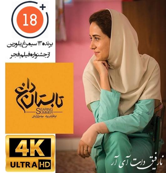 دانلود رایگان فیلم ایرانی تابستان داغ با کیفیت (Ultra HD 2048P)