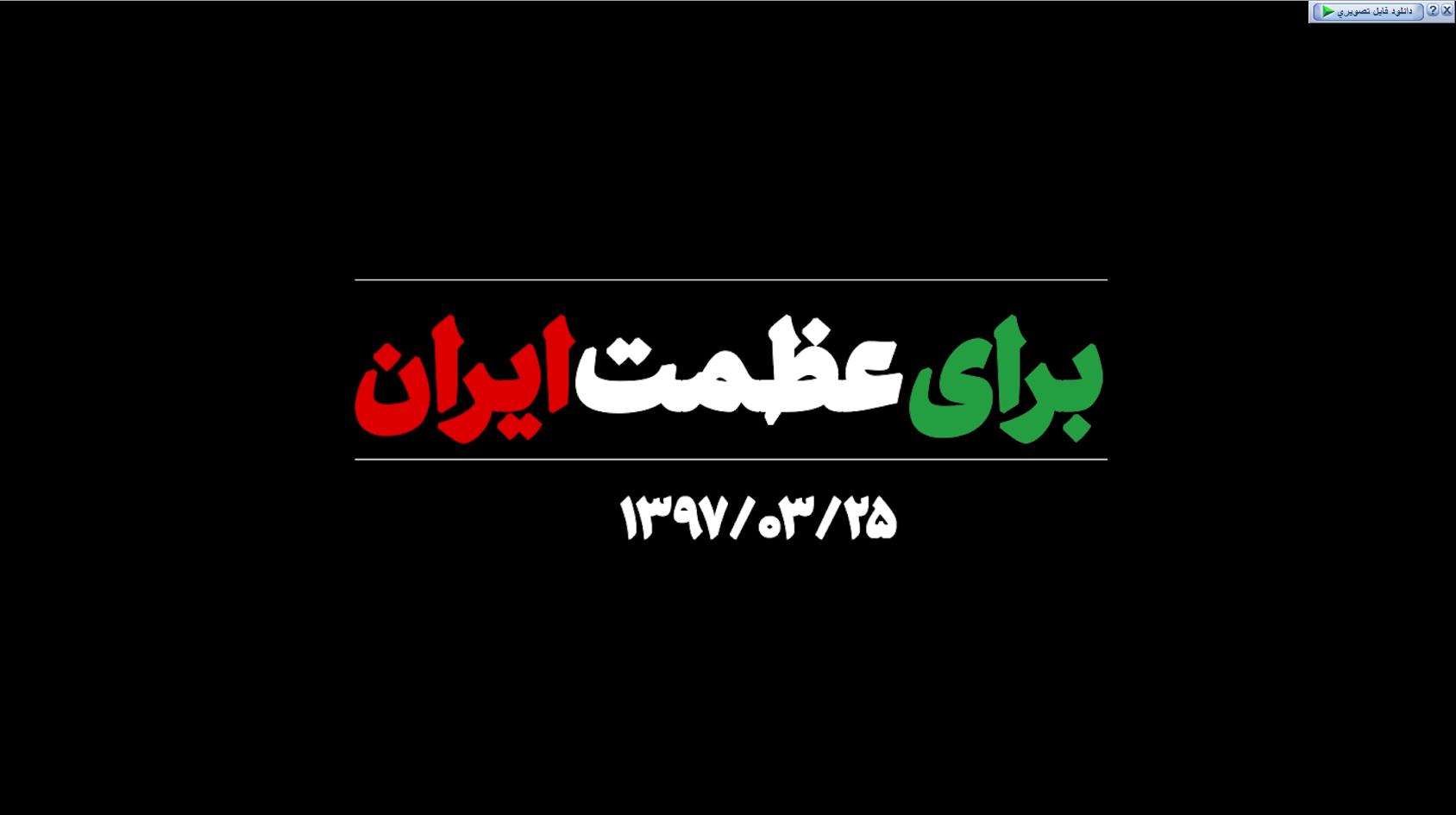نماهنگ | برای عظمت ایران