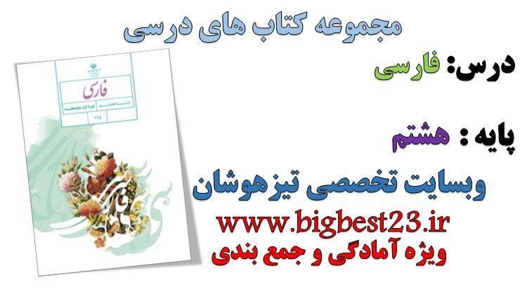دانلود کتاب فارسی پایه هشتم