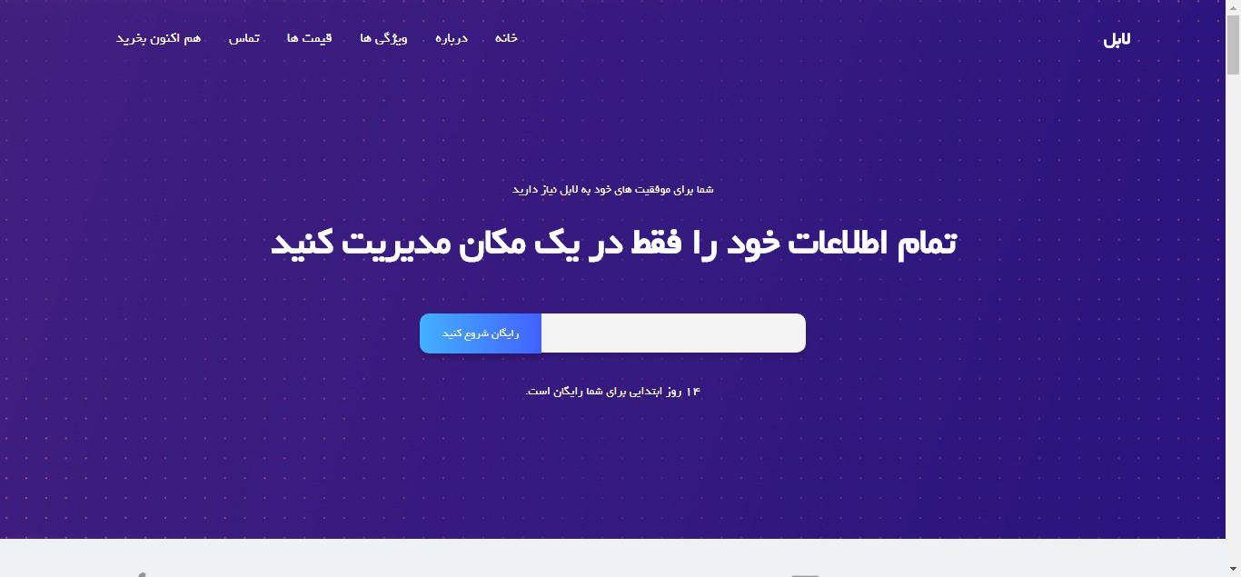 قالب HTML لیبل | قالب Lable
