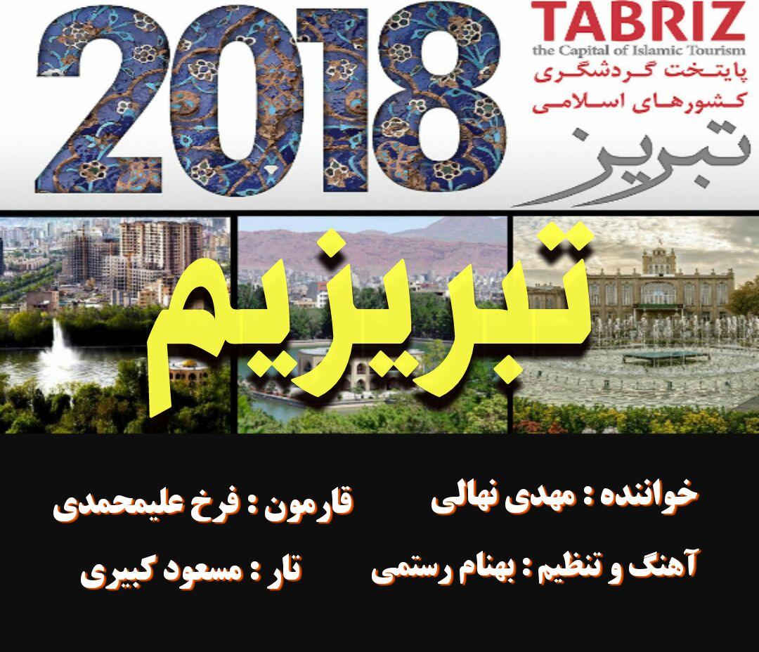 http://s9.picofile.com/file/8329981350/31Mehdi_Nahali_Tabrizim.jpg