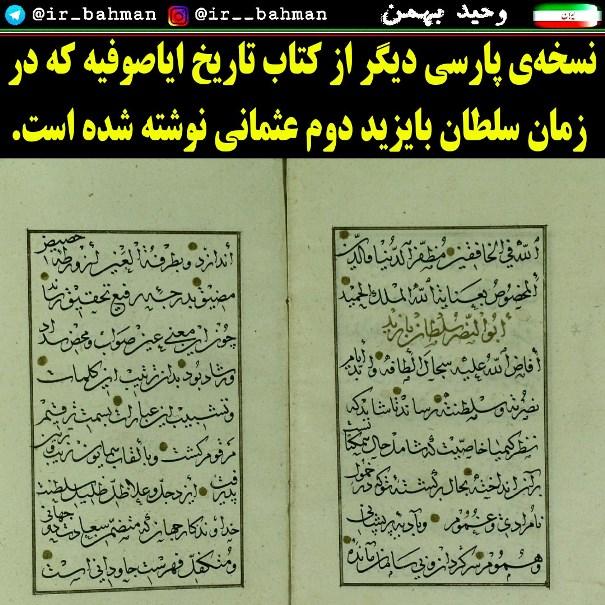 وحید بهمن