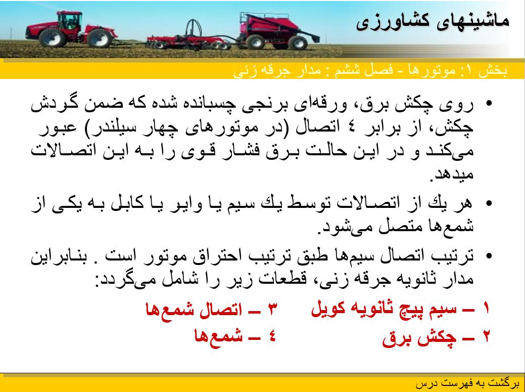 دانلود جزوه مکانیک تراکتور بر اساس کتاب pdf پی دی اف شناخت و کاربرد تراکتور دکتر منصور بهروزی لار ppt