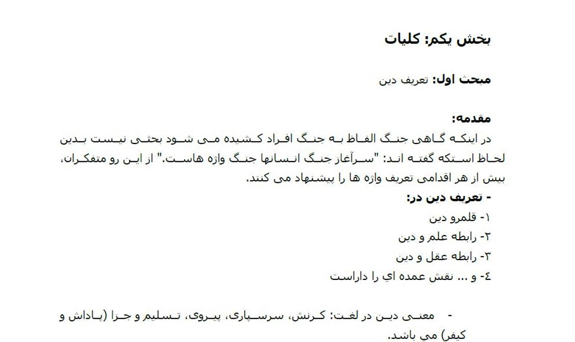 دانلود خلاصه کتاب اندیشه اسلامی 2 همراه با نمونه سوالات تستی